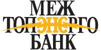 межтопэнерго банк
