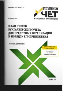 ПС-1-2017_new