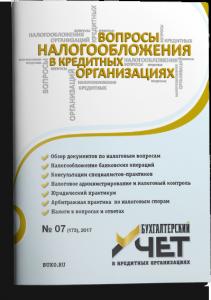 ВНКО_07_17