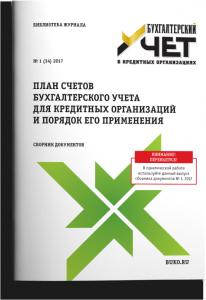 ПС-2017-1-перевыпуск