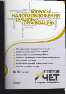 ВНКО_09_17