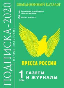 Pressa Rossia_2020