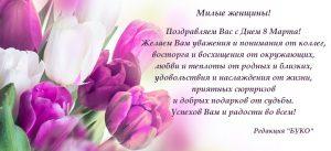 8 марта_3